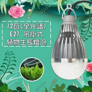 吊掛式 植物專用 種植燈 12瓦/12W E27 全光譜 LED植物生長燈