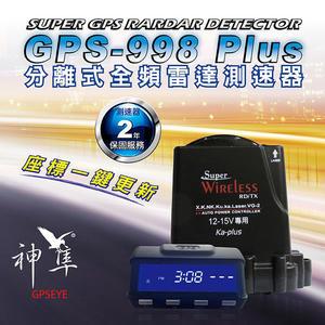 【真黃金眼】神隼 GPS 998  PlusGPS分離式全頻雷達測速器 可偵測流動三腳架+固定點測速照相