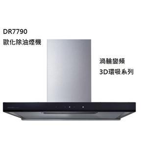 【歐雅系統家具】櫻花 SAKURA DR7790歐化除油煙機-渦輪變頻3D環吸系列
