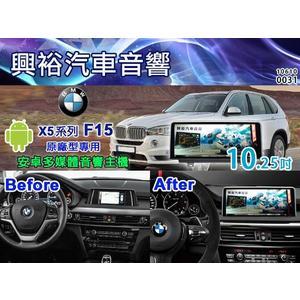 【專車專款】2015~2017年 BMW X5系列 F15專用10.25吋觸控螢幕安卓多媒體主機*無碟.四核心