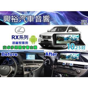 【專車專款】09~14年 LEXUS RX系列 專用10.25吋觸控螢幕安卓多媒體主機*藍芽+導航+安卓*無碟款