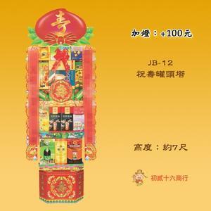【慶典祭祀/敬神祝壽】祝壽罐頭塔(7尺)-2