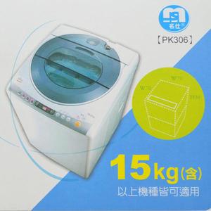 洗衣機面板保護套