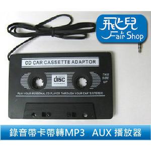 【妃凡】 錄音帶 卡帶 轉 MP3 AUX 播放器 3.5 mm 接頭 MP3 MP4 CD 手機 轉換器 單聲道