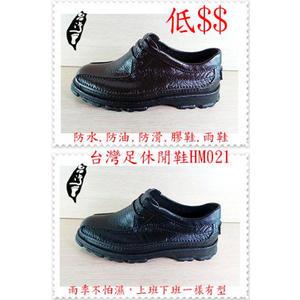 {拾在便宜}台灣足 紳士 加寬大版 膠鞋 雨鞋 廚房 工作 園藝 休閒鞋-HM-021 黑/咖