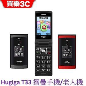 鴻基 Hugiga T33 銀髮族御用 4G摺疊手機 (全配) 聯強代理