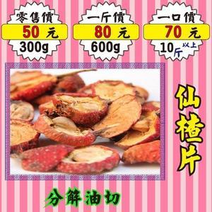 MA08【仙渣片▪山楂片】►600g✔肉厚▪分解の仙果║相關產品※七葉膽▪人蔘花▪洋甘菊