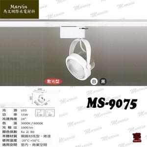 LED投射軌道燈 15W LED散光型 MS-9075  AR111 台灣製造 商業照明