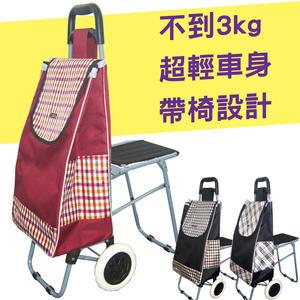 【Lassley蕾絲妮】帶椅時尚購物車| 菜籃車| 買菜車| 超輕量