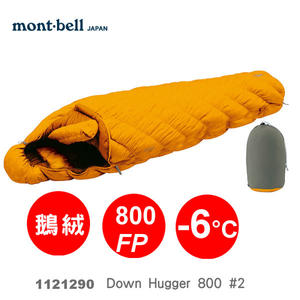 【速捷戶外】日本 mont-bell 1121290 羽絨睡袋葵黃色(右開)/輕量登山羽絨睡袋Down Hugger 800 #2,montbell