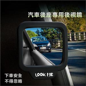 汽車後座專用後視鏡 (二入價) 後座輔助後視鏡 【BD0022】汽車後座後照鏡後視鏡A柱B柱輔助鏡