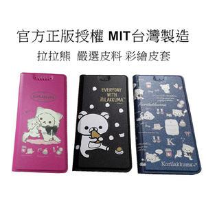 台灣製造《拉拉熊》糖果 SUGAR S20 S20s S11 彩繪側掀站立式 保護套 手機套 皮套