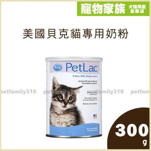 寵物家族-美國貝克 貓專用奶粉300g
