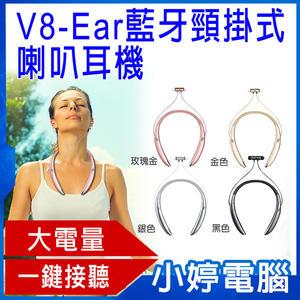 【24期零利率】全新 V8-Ear藍牙頸掛式喇叭耳機 磁吸式耳塞 高品質音質 快速配對 高音質通話