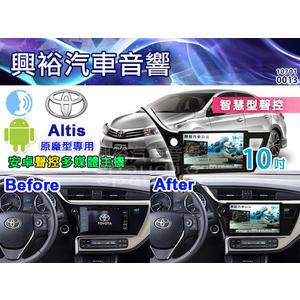 【專車專款】17年豐田ALTIS專用10吋觸控螢幕安卓聲控多媒體主機*藍芽+導航+安卓*無碟四核心