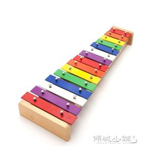 兒童敲琴 奧爾夫15音鋁板琴音樂早教手敲琴兒童音樂玩具小鐘琴木琴教學 傾城小鋪