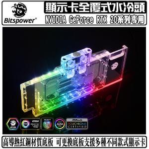 [地瓜球@] Bitspower 顯示卡 水冷頭 全覆式設計 支援 NVIDIA GeForce RTX 2080 系列公版