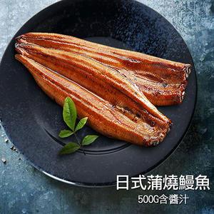 【屏聚美食】日式蒲燒鰻魚(含醬汁約重500g/尾)
