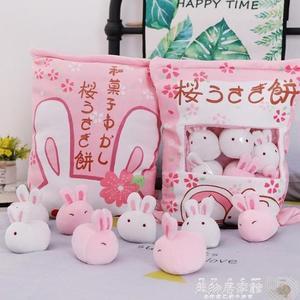 (交換禮物)日本一大袋櫻花小兔子餅毛絨玩具玩偶網紅零食抱枕少女心生日禮物【美物居家館】