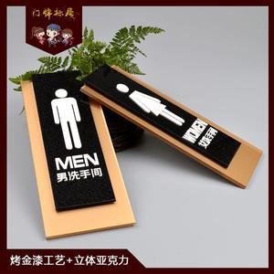 衛生間指示牌門牌廁所洗手間男女高檔亞克力定製創意指示掛牌 電購3C