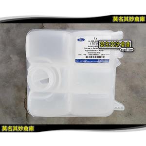 莫名其妙倉庫【CP057 副水箱】原廠 15-18年 馬丁頭 均可用 Focus MK3.5