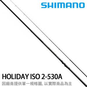 漁拓釣具 SHIMANO HOLIDAY ISO 2-530A 白竿尾 (活餌軟絲磯釣竿)