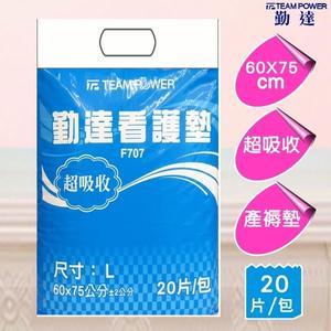 ★箱購價★【勤達】看護墊/產褥墊(L) 60x75 cm-20片裝x12包/箱(共240片)