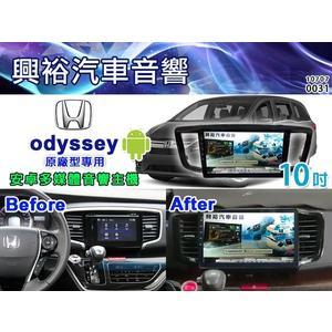 【專車專款】15~18年 HONDA odyssey 專用10吋觸控螢幕安卓多媒體主機*藍芽+導航+安卓*無碟四核心