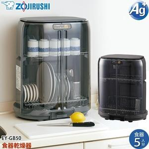 日本【象印 ZOJIRUSHI】高溫殺菌直立式烘碗機 EY-GB50-HA