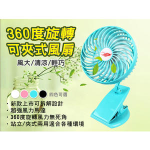 【G5603】共田360度可拆式風扇 迷你風扇 小風扇 夾式風扇 USB充電風扇 芭蕉扇 F10 夾扇
