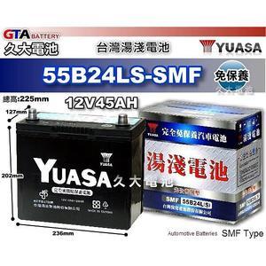 ✚久大電池❚ YUASA 湯淺電池 55B24LS-SMF 完全免保養式 汽車電瓶 46B24LS 55B24LS