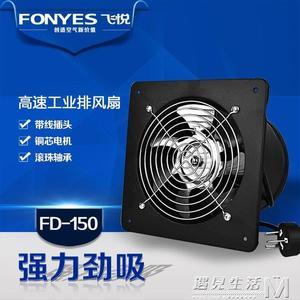 排風扇廚房油煙排氣扇工業抽風機牆式強力高速小型換氣扇6寸  WD 遇見生活