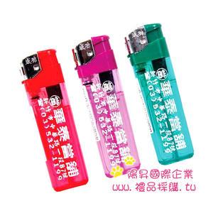 雙空電子打火機 (印製廣告打火機客製化禮品系列) 1200支/件 只要8800元/件(含版費及單色印製)