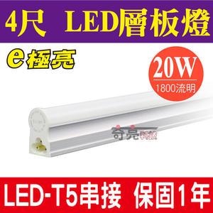 【奇亮科技】含稅  T5 4尺層板燈 LED層板燈 20W 燈管+燈座 一體成型 全電壓 支架燈串