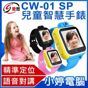 【免運+24期零利率】全新 IS愛思 CW-01 SP兒童智慧手錶 精準定位 緊急電話 聯發科CPU 遠程監聽