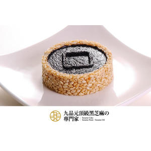 【九品元】頂級白芝麻糕(15入/盒) x 3盒
