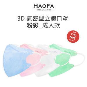 HAOFA x MASK 3D 氣密型立體口罩 粉彩 成人款 50入/盒