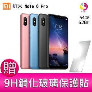 分期0利率 紅米Note 6 Pro (4GB/64GB)智慧型手機 贈『9H鋼化玻璃保護貼*1』