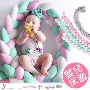 編織麻花辮造型嬰兒床防撞床圍 2米