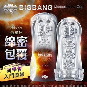 情趣用品飛機杯♥女帝♥久興-撸撸杯 BIGBANG 吮吸真空陰莖鍛煉器 飛機杯 恆星男用按摩器