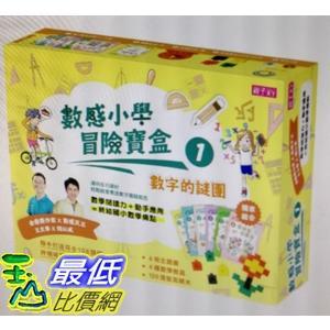 [COSCO代購] W121086 數感小學冒險寶盒1:數字的謎團