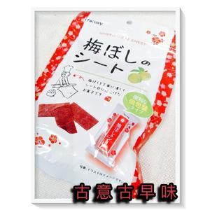 古意古早味 日本梅片 (40公克/包) 懷舊零食 乾燥梅菓子 梅乾片 梅干片 板梅片 稻葉梅子片