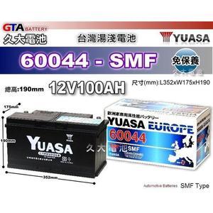 ✚久大電池❚ YUASA 湯淺電池 60044 免保養 歐洲車 汽車電瓶 60011 60038 DIN100 適用