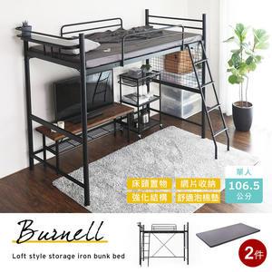 Burnell伯奈爾系列工業風單人雙層鐵床架二件組(床架+泡棉墊)高173cm/DIY自行組裝