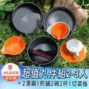【狐狸跑跑】愛路客超值九件組2-3人戶外套鍋ALOCS CW-C11