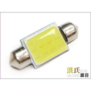 【洪氏雜貨】 236A636   雙尖 COB燈板 36mm白光單入   T10 雙尖 LED 閱讀燈 燈板 車頂燈