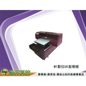 M1數位UV直噴機