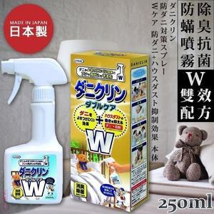 日本品牌【UYEKI】防塵&防螨雙效噴霧