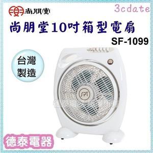尚朋堂【SF-1099】10吋箱型電扇【德泰電器】