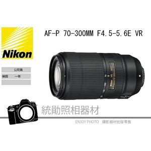 Nikon AF-P NIKKOR 70-300mm f/4.5-5.6E ED VR 國祥公司貨